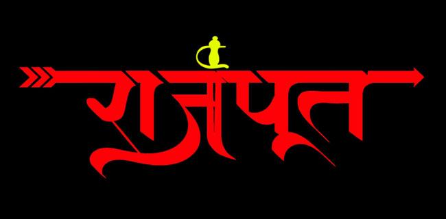 rajput in hindi