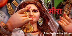 meera bai hindi