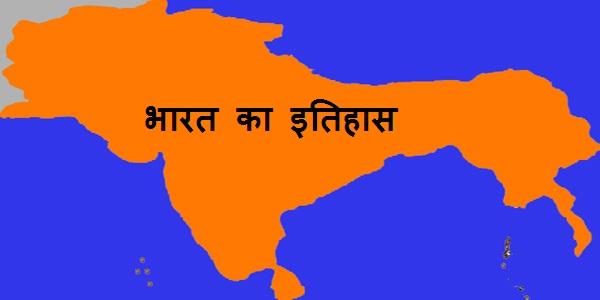 भारत का इतिहास
