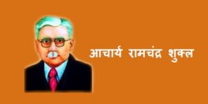 acharya ramchandra shukla ka jeevan parichay